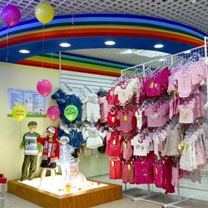 Детские магазины Алагира