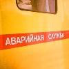 Аварийные службы в Алагире
