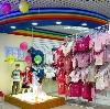 Детские магазины в Алагире